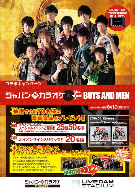 ジャパンカラオケ×BOYS AND MEN コラボキャンペーンのポスタービジュアル。