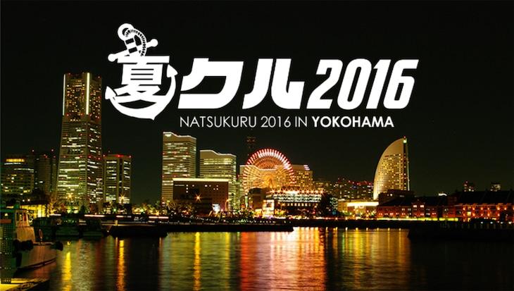 「夏クル 2016」ロゴ