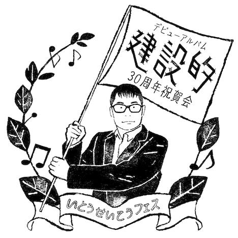 「いとうせいこうフェス」ロゴ
