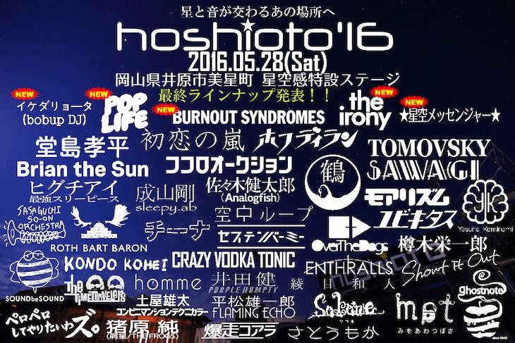 「hoshioto'16」最終ラインナップ発表告知ビジュアル