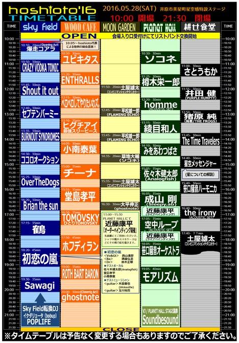 「hoshioto'16」タイムテーブル