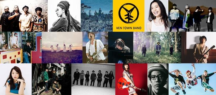 「Reborn-Art Festival × ap bank fes 2016」出演アーティスト