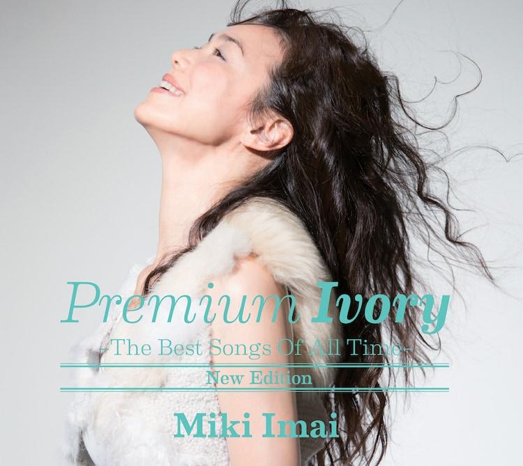 今井美樹「Premium Ivory -The Best Songs Of All Time- [New Edition]」ジャケット