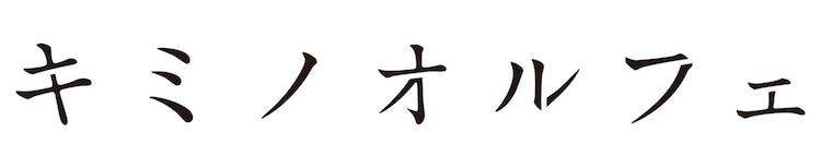 「mushifuru project キミノオルフェ」ロゴ