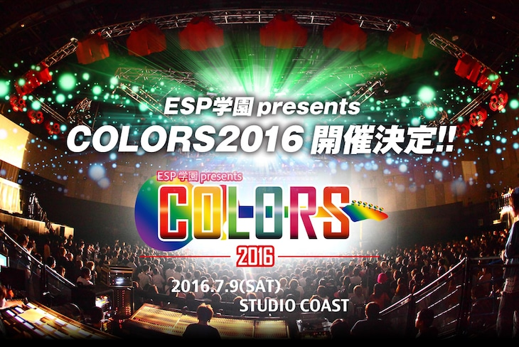 「ESP学園presents COLORS2016」ビジュアル