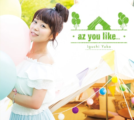 井口裕香「az you like...」初回限定盤ジャケット