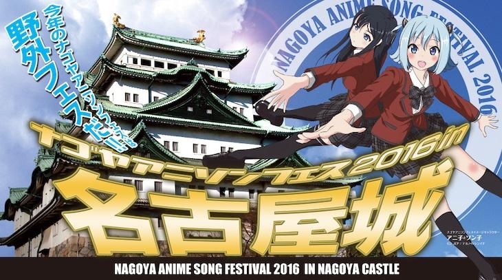 「ナゴヤアニソンフェス2016 in 名古屋城」ロゴ