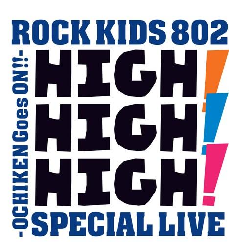 「ROCK KIDS 802 -OCHIKEN Goes ON!!- SPECIAL LIVE HIGH! HIGH! HIGH!」ロゴ