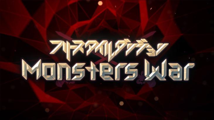 「フリースタイルダンジョン特別編 Monsters War」ロゴ (c)AbemaTV