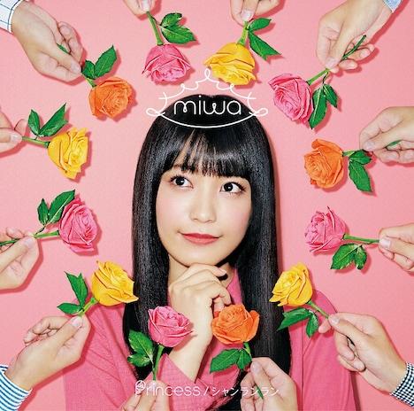 miwa「Princess / シャンランラン」初回限定盤ジャケット