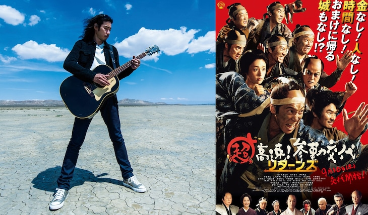 斉藤和義のアーティスト写真と、映画「超高速!参勤交代 リターンズ」のポスタービジュアル。