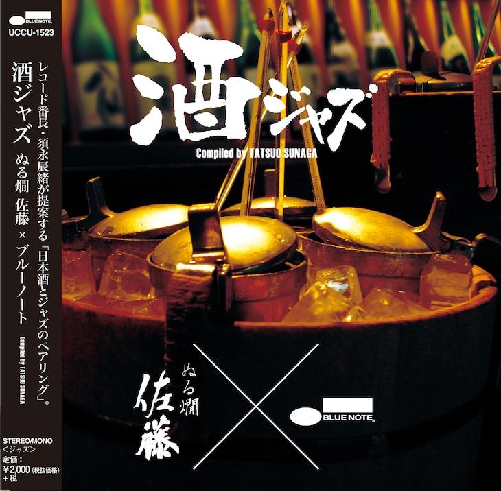 V.A.「酒ジャズ ~ぬる燗 佐藤 × ブルーノート~」ジャケット