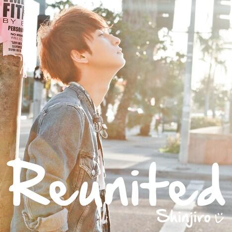 SHINJIRO ATAE (from AAA)「Reunited」配信ジャケット