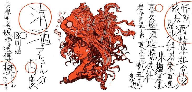 """寺田克也デザインのカップ酒""""浮かぶ""""のラベル。"""