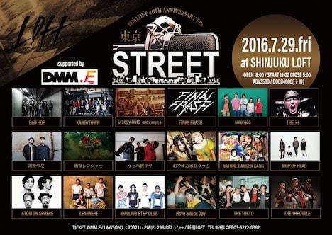 「新宿LOFT 40TH ANNIVERSARY FES『東京STREET 2016』」7月29日公演フライヤー