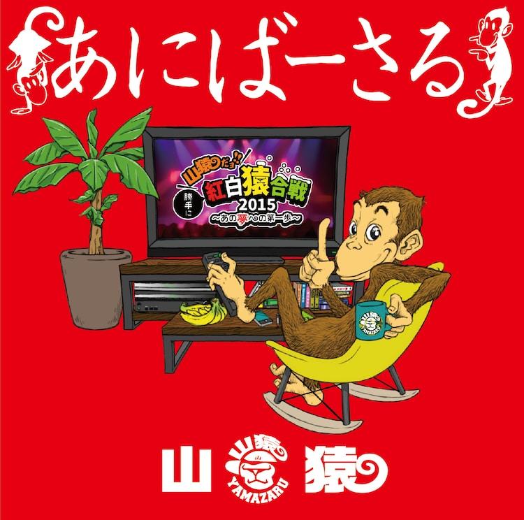 山猿「あにばーさる~山猿だよ! ! 勝手に紅白猿合戦2015 あの夢への第一歩~」Blu-rayジャケット