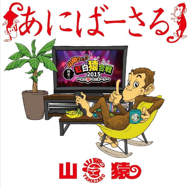 山猿「あにばーさる~山猿だよ! ! 勝手に紅白猿合戦2015 あの夢への第一歩~」DVDジャケット