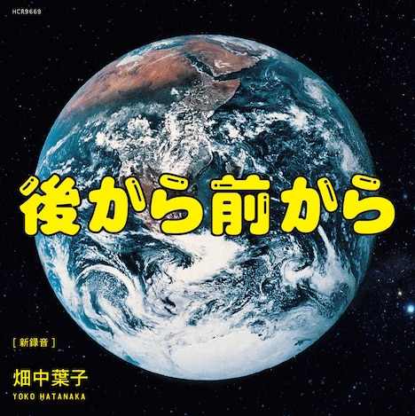 畑中葉子「後から前から」アナログ盤ジャケット