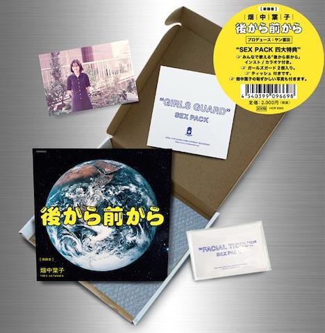畑中葉子「後から前から」の初回限定盤「SEX PACK」イメージ。