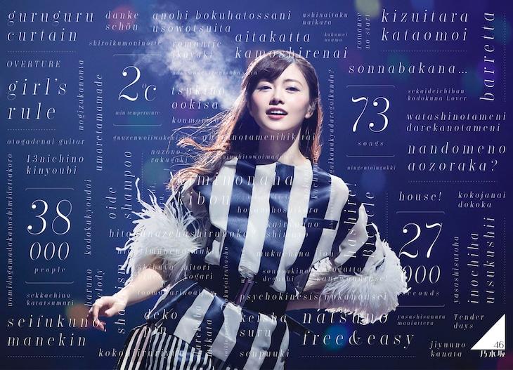 乃木坂46ライブBlu-ray「3rd YEAR BIRTHDAY LIVE 2015.2.22 SEIBU DOME」初回限定盤ジャケット