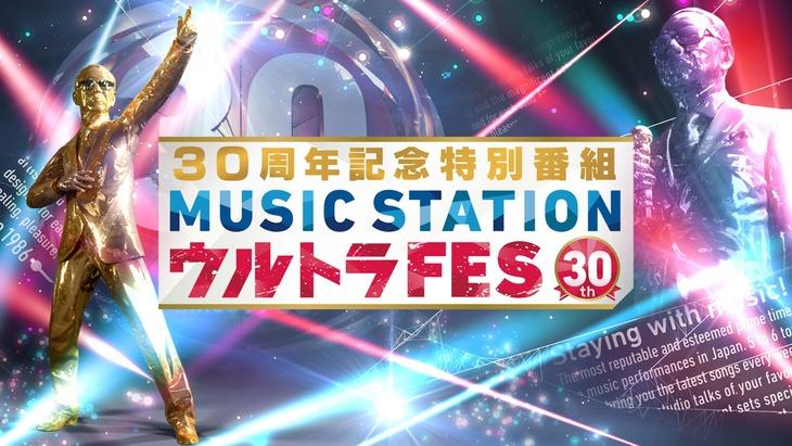 「30周年記念特別番組 MUSIC STATION ウルトラFES」イメージビジュアル