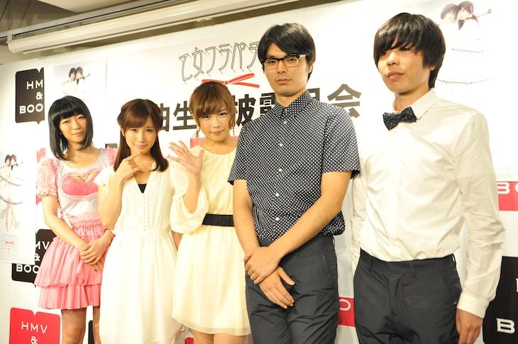左から、ぱいぱいでか美、小島みなみ、紗倉まな、鳥居真道、吉田靖直。