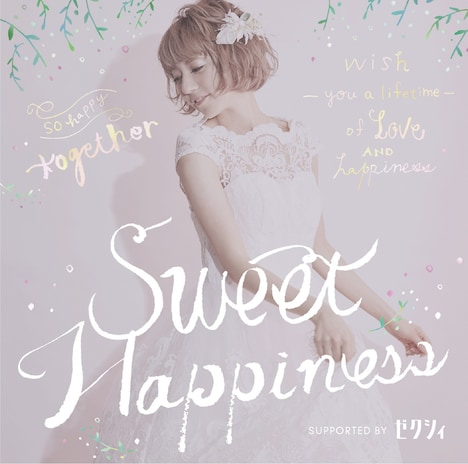 V.A.「Sweet Happiness SUPPORTED BY ゼクシィ」ジャケット