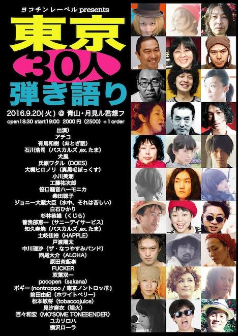 「東京30人弾き語り2016」フライヤー