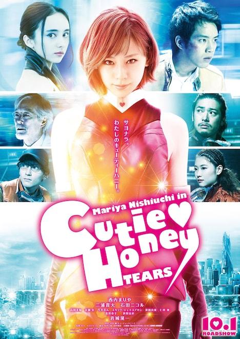 映画「CUTIE HONEY -TEARS-」ポスタービジュアル