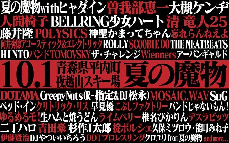 「AOMORI ROCK FESTIVAL'16 ~夏の魔物~ 10周年記念大会」出演アーティスト第4弾告知画像