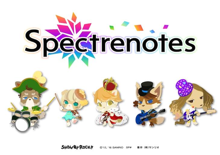 BIGMAMAをイメージしたキャラクターバンド「Spectrenotes」。