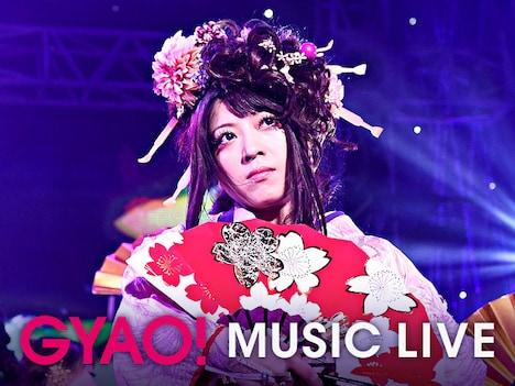 和楽器バンドのGYAO! MUSIC LIVE配信告知。