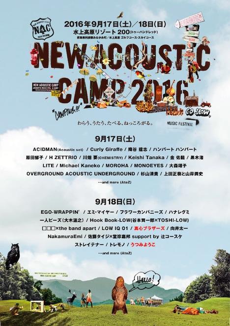 「New Acoustic Camp 2016」告知ビジュアル