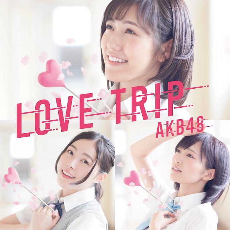 AKB48「LOVE TRIP / しあわせを分けなさい」Type B初回限定盤ジャケット (c)AKS