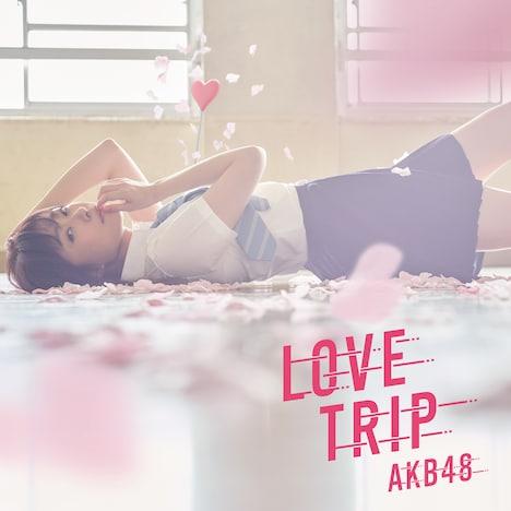 AKB48「LOVE TRIP / しあわせを分けなさい」Type A通常盤ジャケット (c)AKS