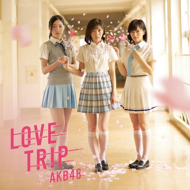 AKB48「LOVE TRIP / しあわせを分けなさい」Type B通常盤ジャケット (c)AKS