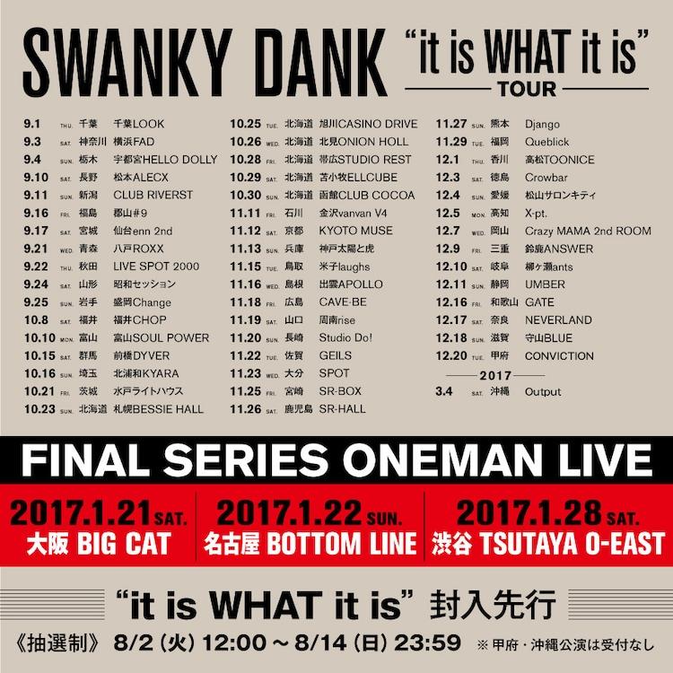 """「SWANKY DANK """"it is WHAT it is"""" TOUR」告知画像"""