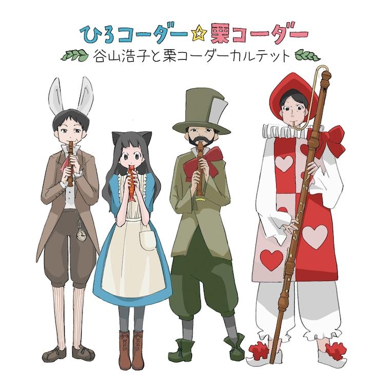 谷山浩子と栗コーダーカルテット「ひろコーダー☆栗コーダー」ジャケット