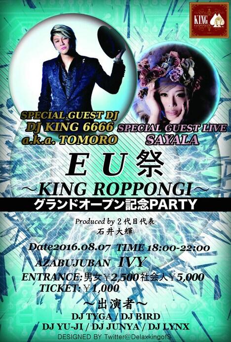 「EU祭~KING ROPPONGI グランドオープン記念PARTY~」フライヤー画像