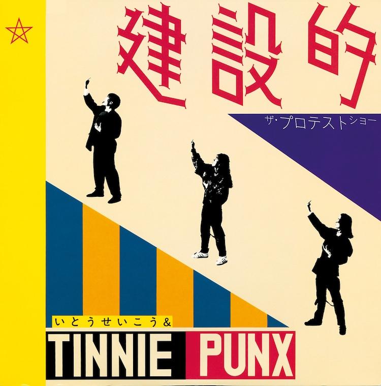 いとうせいこう & TINNIE PUNX「建設的」ジャケット
