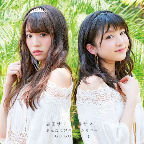 志田サマー新井サマー「あんなに好きだったサマー / GO GO サマー!」CD+DVD盤ジャケット