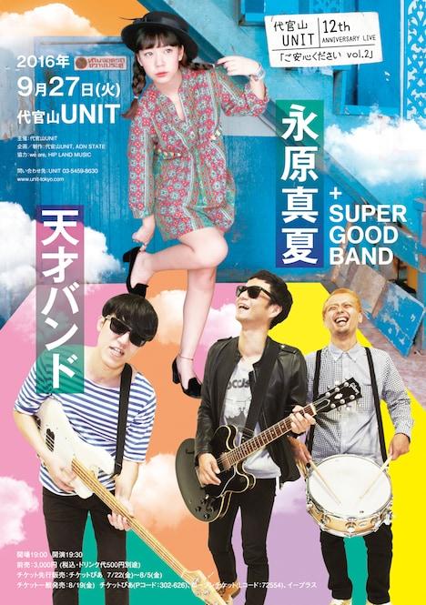 代官山UNIT 12th ANNIVERSARY LIVE「ご安心ください vol.2」フライヤー