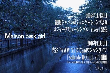 Maison book girl「river (cloudy irony)」&「Maison book girl 2ndワンマンライブ『Solitude HOTEL 2F』」告知ビジュアル