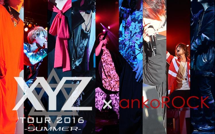 「XYZ TOUR 2016 -SUMMER-」とankoROCKのコラボビジュアル。
