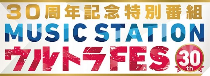 「30周年記念特別番組 MUSIC STATION ウルトラFES 2016」ロゴ (c)テレビ朝日