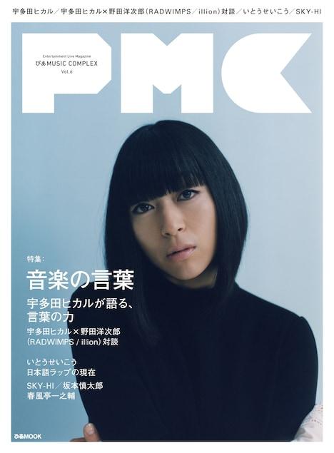 「ぴあMUSIC COMPLEX(PMC) Vol.6」表紙