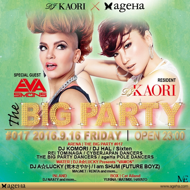 「THE BIG PARTY」