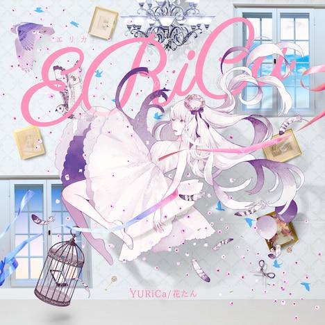 YURiCa/花たん「EriCa」ジャケット