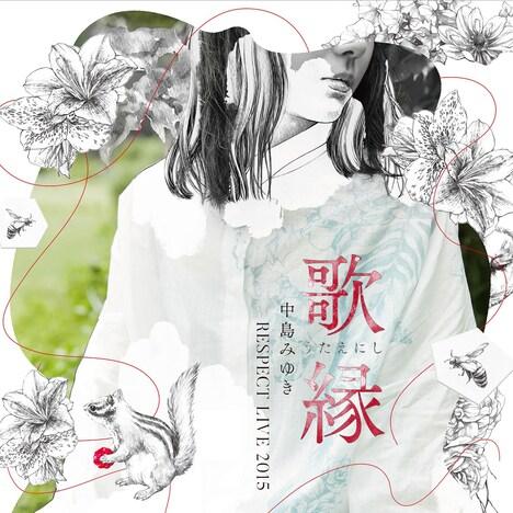「『歌縁』(うたえにし)-中島みゆき RESPECT LIVE 2015-」ジャケット