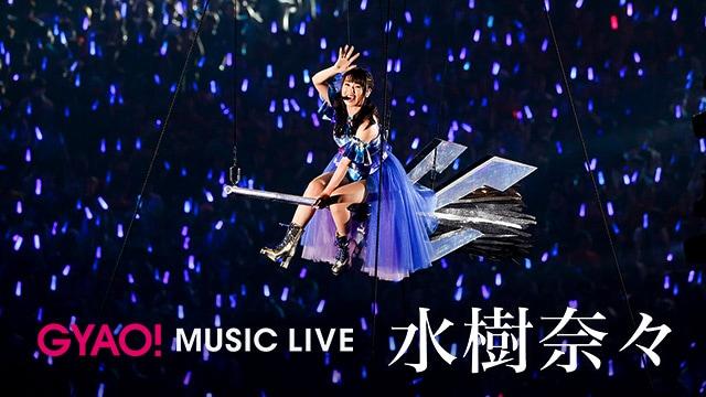 水樹奈々、東京ドーム公演含むライブ映像集を無料配信 - 音楽ナタリー